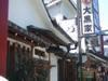 07daikokuya