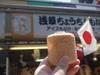 Chochin_monaka